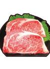 あか牛(褐毛和種)・ロースステーキ 980円(税抜)