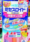 ミセスロイド1年防虫 498円(税抜)