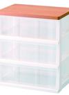 木製天板ストッカー550 2,980円(税抜)