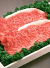 国産牛ロースステーキ用またはサーロインステーキ用 598円(税抜)