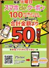 お買上げ金額(税込み) 50円引