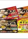 シュウマイ<各種> 129円(税抜)