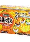 温泡 こだわり炭酸湯 各種 498円(税抜)