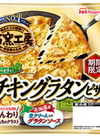 石窯工房 チキングラタンピザ 199円(税抜)