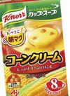 カップスープハッピーサイズ各種 248円(税抜)
