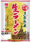 三段熟成生ラーメン3人前 85円(税抜)