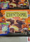 ハロウィン チョコパイ パーティーパック 298円(税抜)