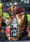 悪魔の肉鍋用スープ 298円(税抜)