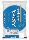 新米てんたかく 3,380円(税抜)