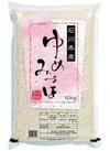 新米ゆめみづほ 3,380円(税抜)