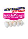 ちいさいけれど新鮮おいしい!初産みたまご 10コ入 111円(税抜)