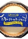 2層のクリームチーズタルト 焼クリームチーズタルト 198円(税抜)