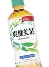 爽健美茶 58円(税抜)