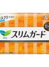 スリムガード各種 288円(税抜)