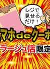 割引クーポン 50円引