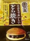 井村屋 小ぶりでおいしいどら焼 100円