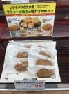 境港産紅ずわい蟹入りクリームコロッケ 99円(税抜)