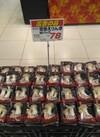 雪国えりんぎMパック 78円(税抜)