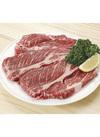 牛肩ロースステーキ用 157円(税抜)