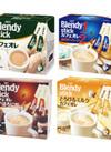 カフェオレ/カロリーハーフ/大人のほろにが/とろけるミルクカフェオレ 378円(税抜)