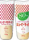 マヨネーズ 各種 158円(税抜)