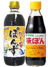 ぽん酢 各種 128円(税抜)
