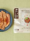 豚ロースの生姜焼 298円