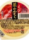 茶碗蒸し(松茸・海老) 59円(税抜)