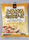 とろけるミックスチーズ(400g) 398円(税抜)