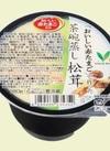 茶碗蒸し(海老・松茸)(各160g) 68円(税抜)