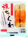 焼きちくわ 58円(税抜)