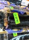 手づくりくるみ入り太巻き 1,050円(税抜)