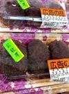 手づくりおはぎ 398円(税抜)
