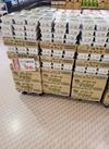 ペヤング 98円(税抜)