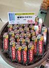 粗切りトウガラシ 98円(税抜)
