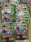 きゅうりのキューちゃん 98円(税抜)