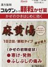 コルゲン麻黄湯 顆粒 980円(税抜)