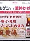 コルゲン 麻黄湯 980円(税抜)