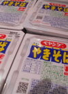 ソース焼そば 98円(税抜)