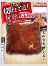本格工房切れてる焼豚 198円(税抜)