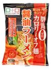 ヨコオ カロリーオフ麺(醤油・味噌) 108円(税抜)