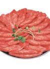 牛肉上肩すき焼用 980円(税抜)