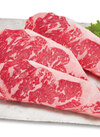 牛ロースまたはサーロインステーキ用 半額