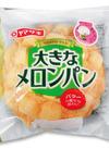 大きなメロンパン 88円(税抜)
