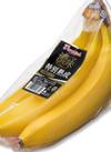 濃味バナナ 178円(税抜)