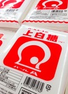 上白糖 148円(税抜)