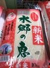 水郷の恵 2,880円(税抜)