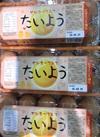 赤玉たいよう 169円(税抜)