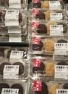 おはぎ 各種 280円(税抜)
