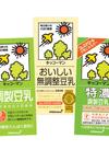 キッコーマン 豆乳飲料 167円(税込)